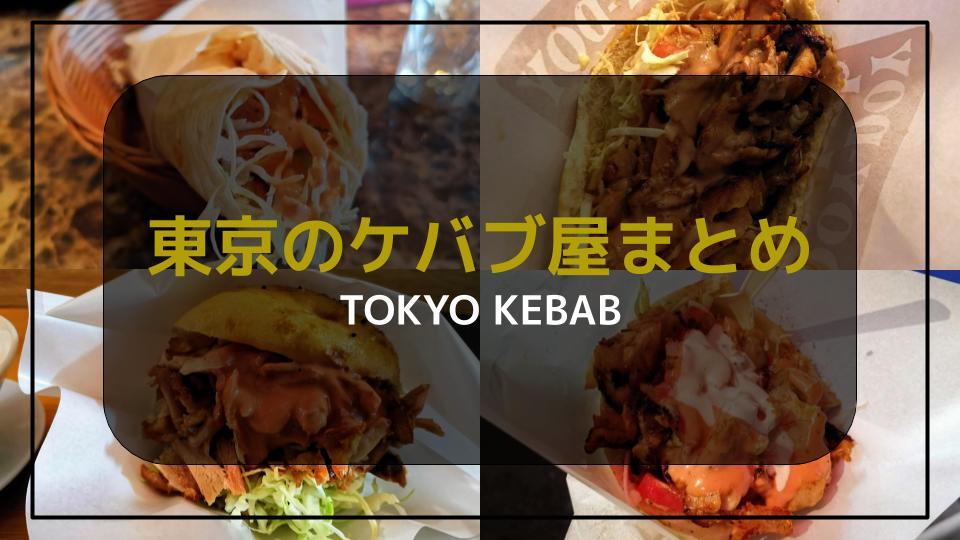 東京ケバブ