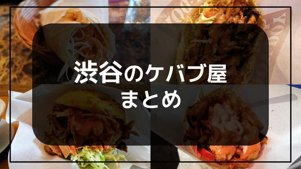 渋谷のケバブ屋まとめ