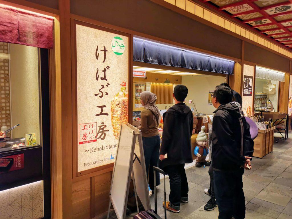 羽田空港国際線ターミナル ケバブ工房