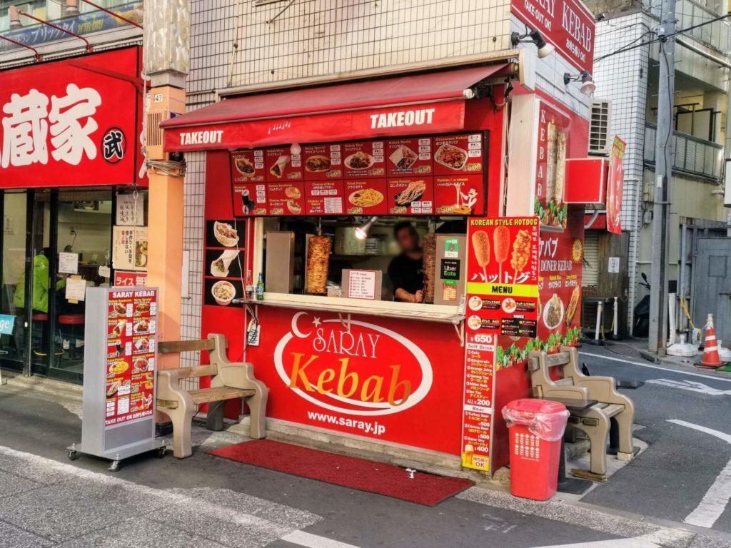 サライケバブ 大山店 (2) (1)