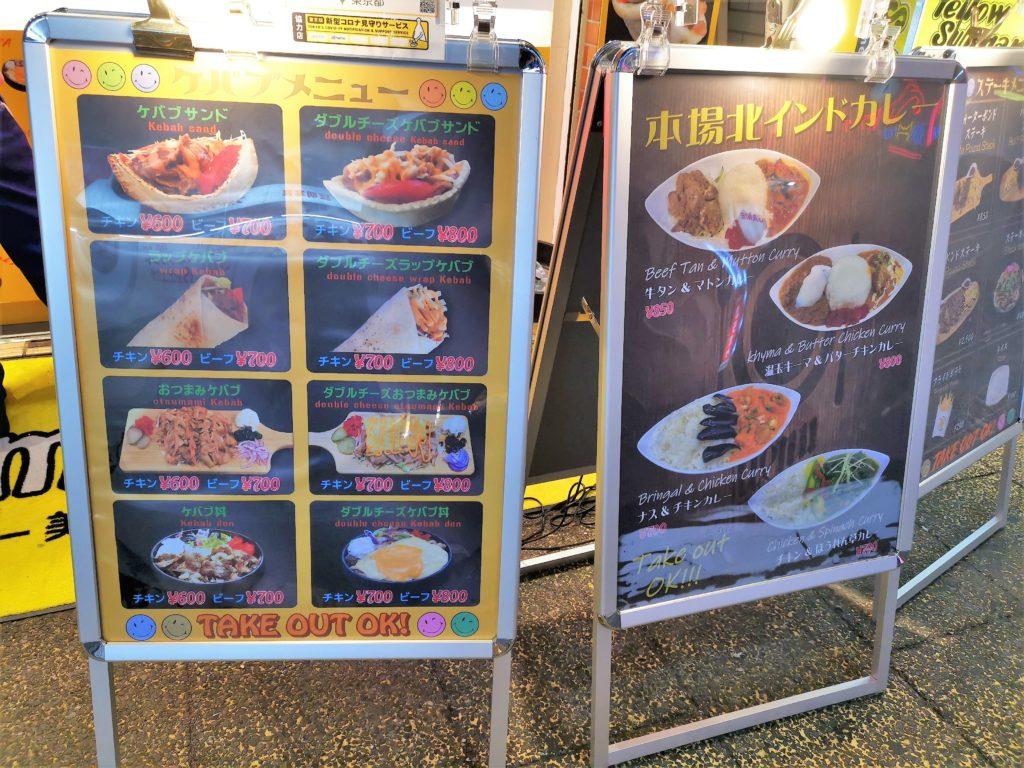 新宿 Smile Kebab スマイルケバブ (10)