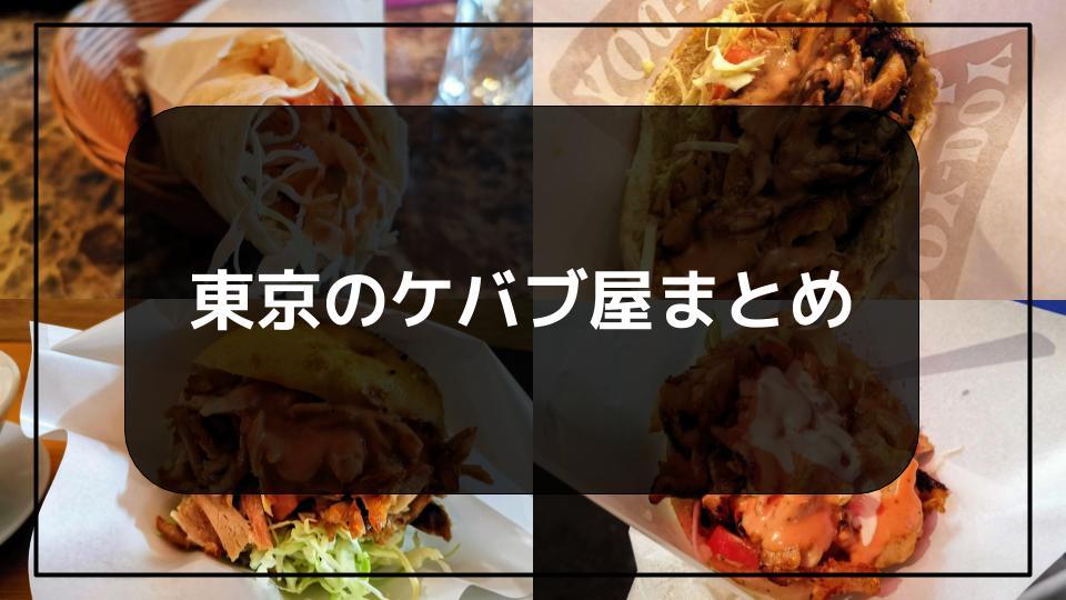 東京のケバブ屋まとめ トップページ