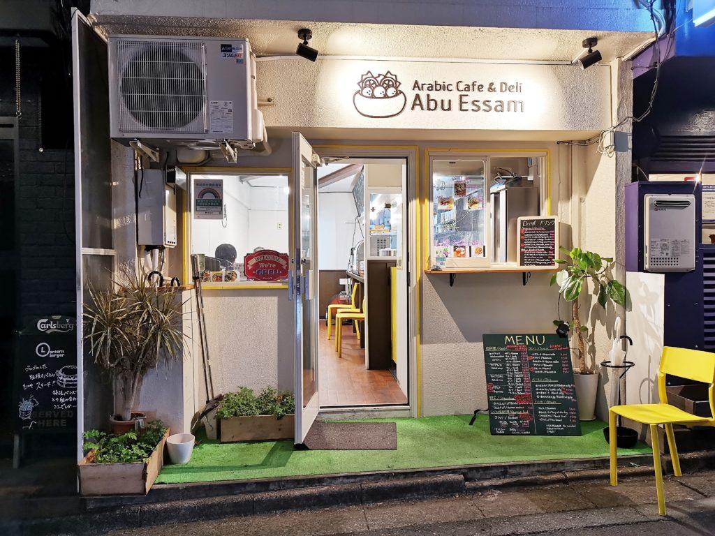 飯田橋・神楽坂 アラビックカフェ & デリ アブイサーム