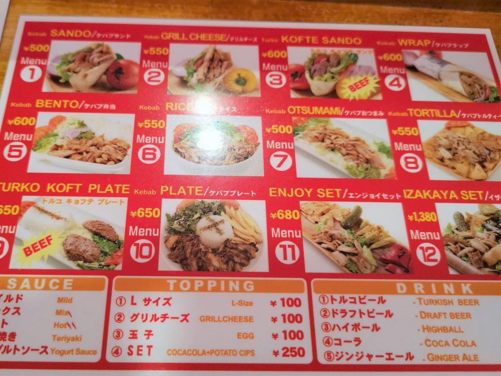 高円寺 Tokyo Kebab トウキョーケバブ (1)