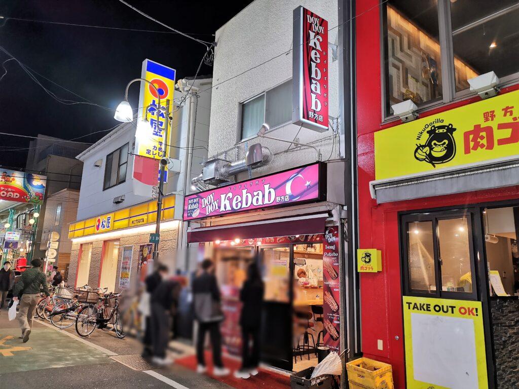野方 Doy Doy Kebab(ドイドイケバブ)の写真