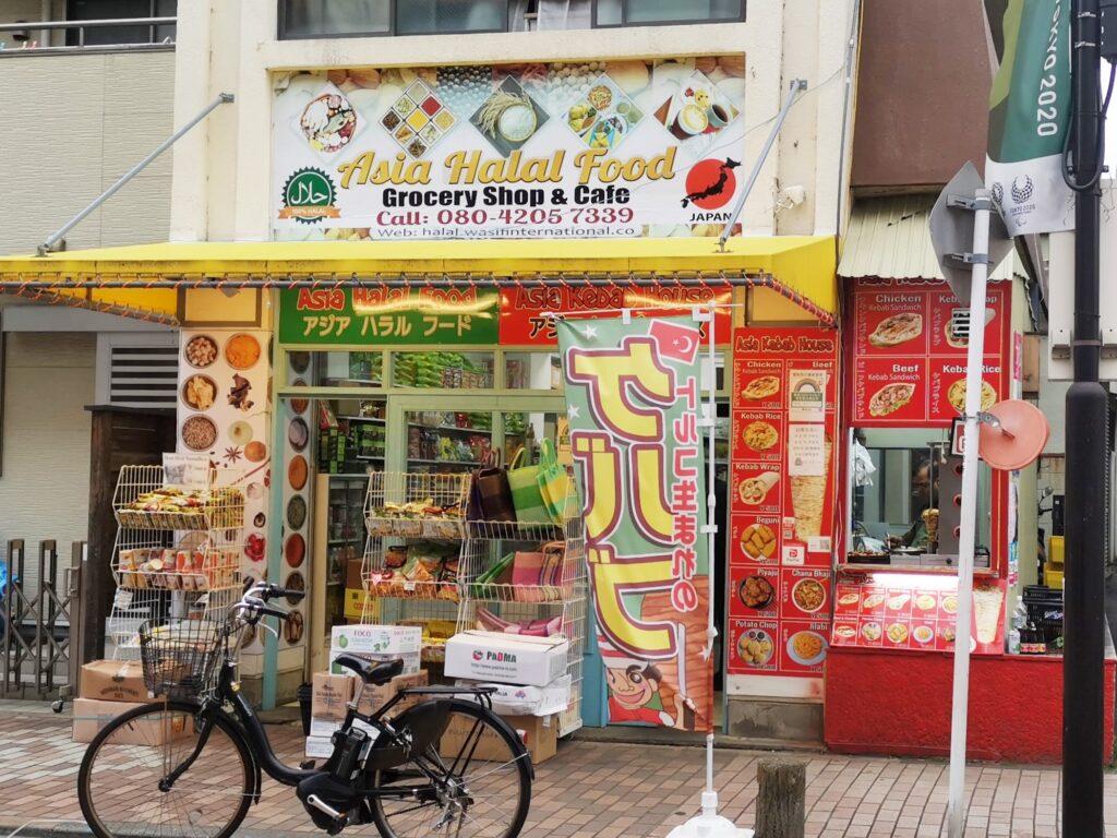 十条 Asia Halal Food
