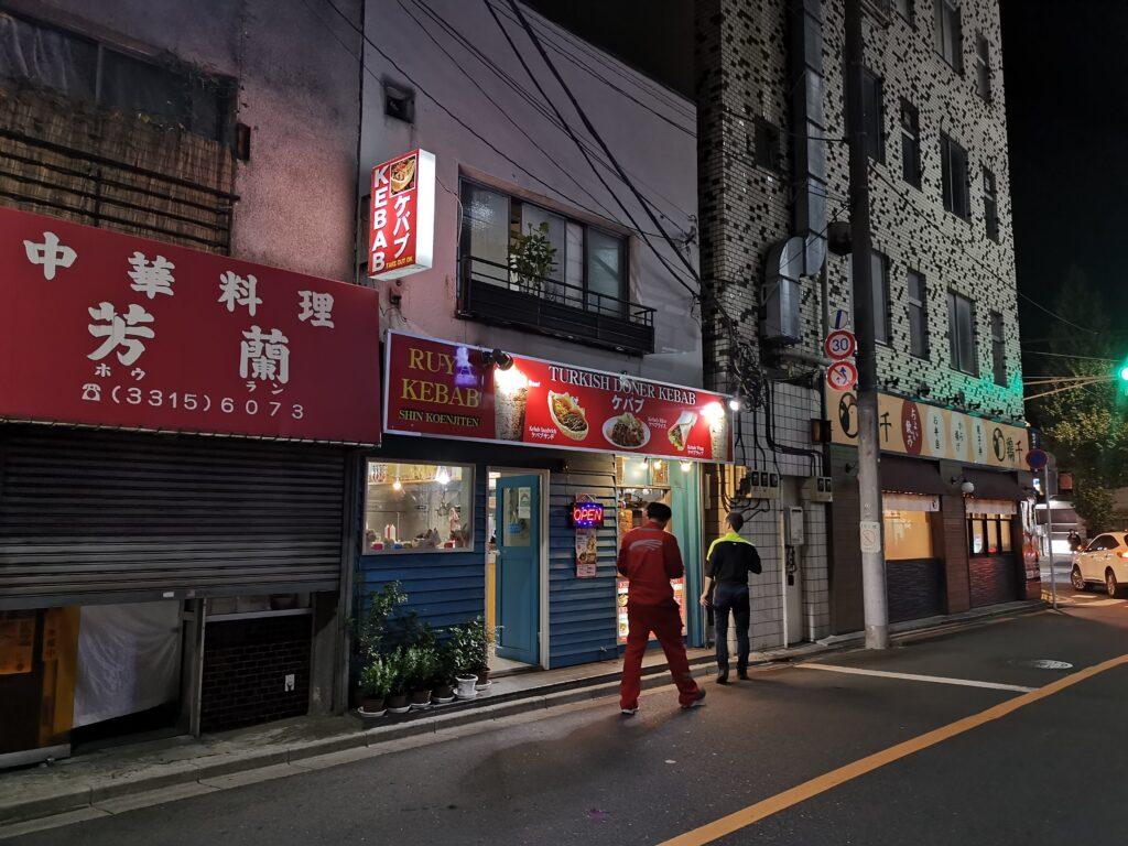 新高円寺 ルヤケバブ(RUYAKEBAB) (2)