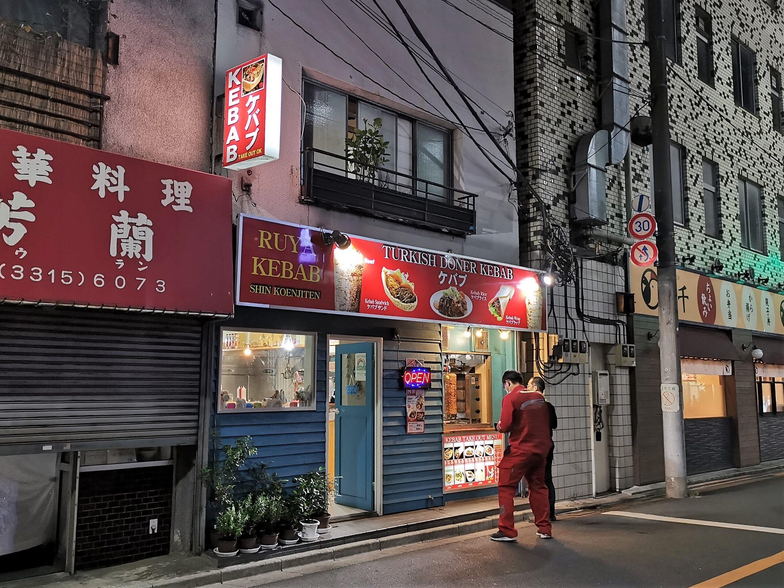 新高円寺 ルヤケバブ(RUYAKEBAB) (3)